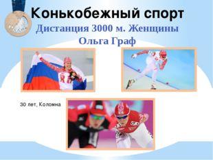 Биатлон Мужская индивидуальная гонка на 20 км Евгений Гараничев 26 лет, Пермс