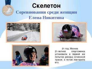 Конькобежный спорт Женская командная гонка Сборная России  Трио Ольга Граф-Е