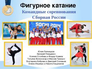 Фигурное катание Спортивные пары Татьяна Волосожар и Максим Траньков