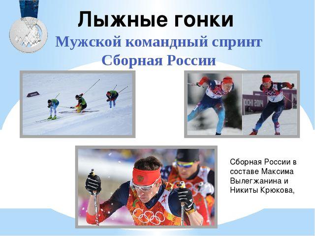 Лыжные гонки Мужской масс-старт на 50 км Максим Вылегжанин (7) 31 год, Удмурт...