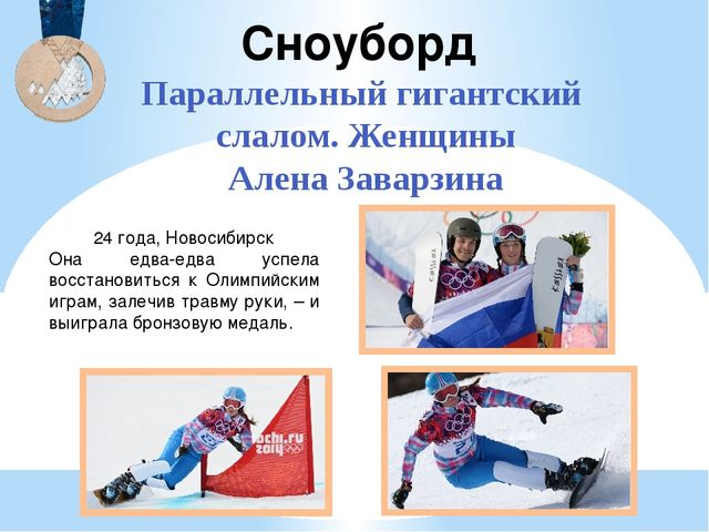 Использованные ресурсы http://www.championat.com/olympic14/article-163624-pre...