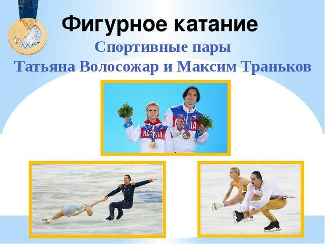 Шорт-трек Дистанция 1000 м. Мужчины Виктор Ан 28 лет, Сеул