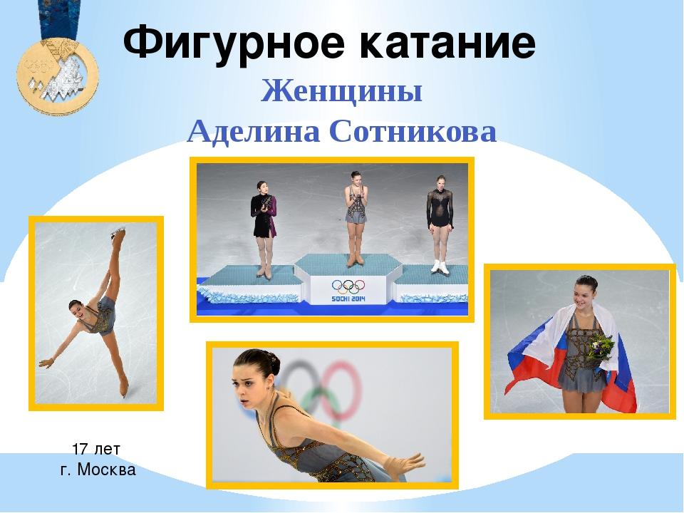 Шорт-трек Дистанция 500 м. Мужчины Виктор Ан 28 лет, Сеул Трёхкратный олимпий...