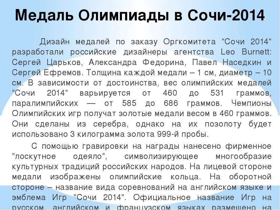 """Медаль Олимпиады в Сочи-2014 Дизайн медалей по заказу Оргкомитета """"Сочи 2014""""..."""