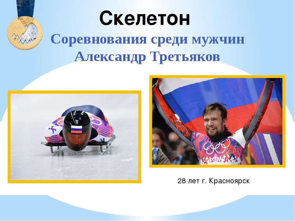 Бобслей Мужчины. Соревнования двоек. Дуэт Александра Зубкова и Алексея Воеводы