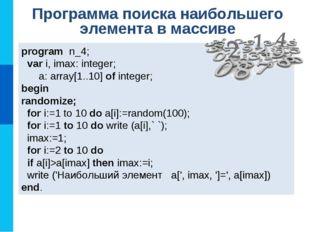 Программа поиска наибольшего элемента в массиве program n_4; var i, imax: in