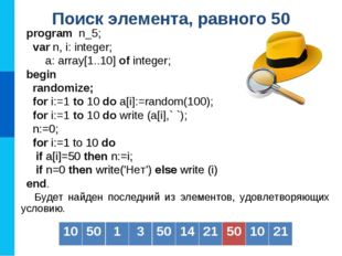 Поиск элемента, равного 50 Будет найден последний из элементов, удовлетворяющ