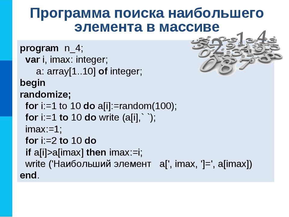 Программа поиска наибольшего элемента в массиве program n_4; var i, imax: in...