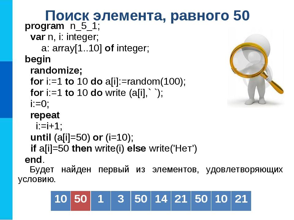 Поиск элемента, равного 50 program n_5_1; var n, i: integer; a: array[1..10]...