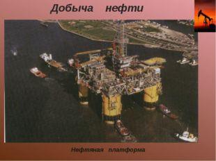 Добыча нефти Нефтяная платформа