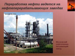 Переработка нефти ведется на нефтеперерабатывающих заводах Московский нефтепе