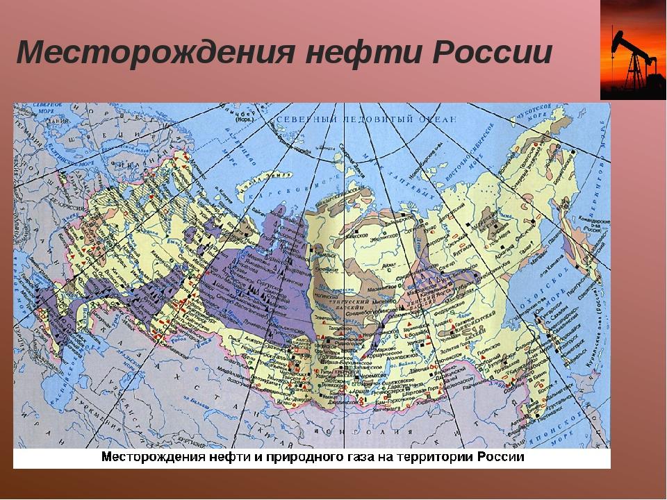 Месторождения нефти России