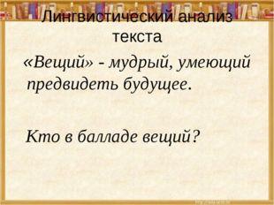 Лингвистический анализ текста «Вещий» - мудрый, умеющий предвидеть будущее. К