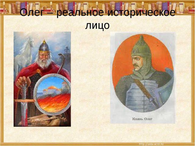 Олег – реальное историческое лицо