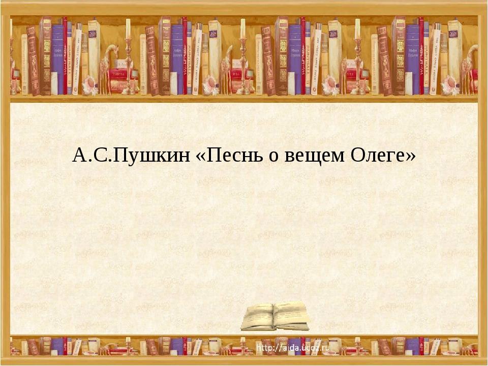 А.С.Пушкин «Песнь о вещем Олеге»
