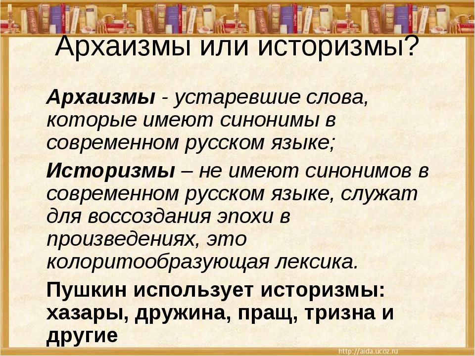 Архаизмы или историзмы? Архаизмы - устаревшие слова, которые имеют синонимы в...