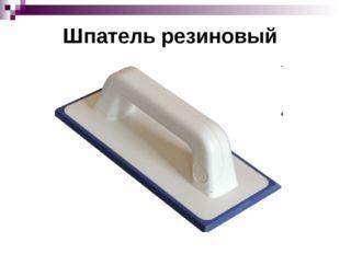 Шпатель резиновый