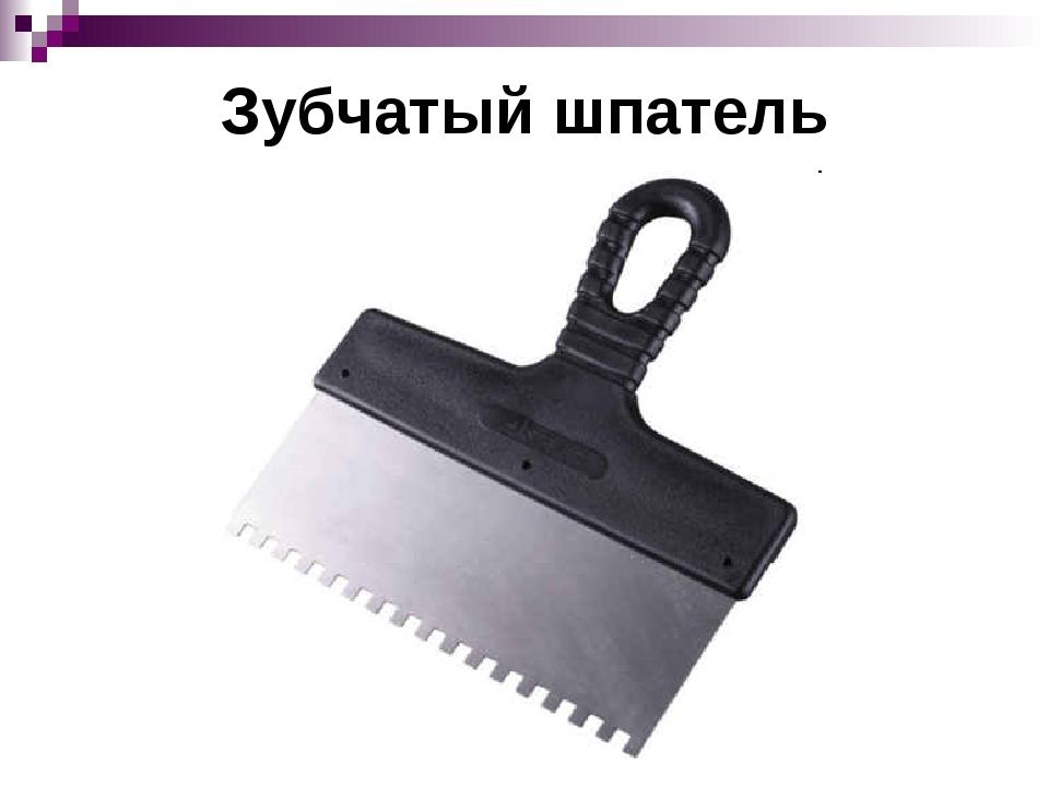 Зубчатый шпатель