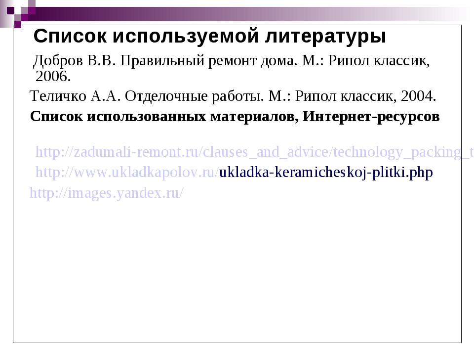 Список используемой литературы Добров В.В. Правильный ремонт дома. М.: Рипол...