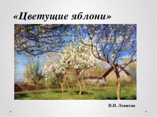 «Цветущие яблони» И.И. Левитан