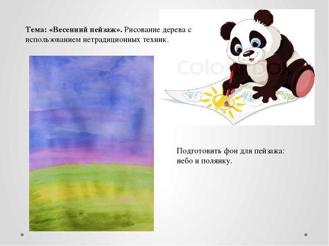 Подготовить фон для пейзажа: небо и полянку. Тема: «Весенний пейзаж». Рисован...