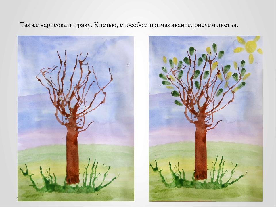 Также нарисовать траву. Кистью, способом примакивание, рисуем листья.