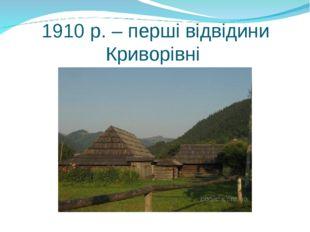 1910 р. – перші відвідини Криворівні