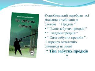 """Коцюбинський перебрав всі можливі комбінації зі словом """" Предки """" : """" Голос з"""