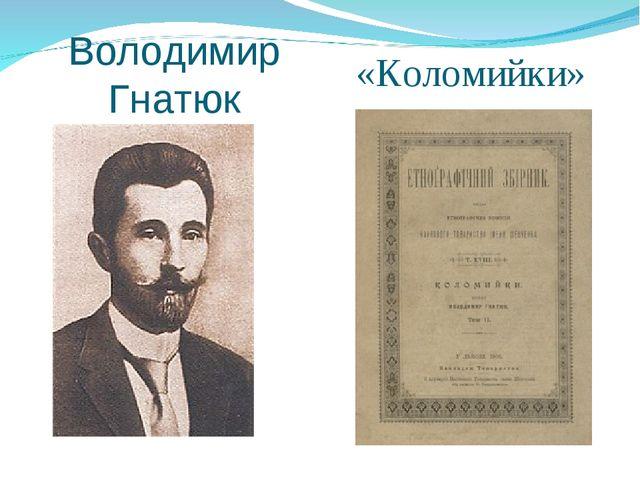 Володимир Гнатюк «Коломийки»