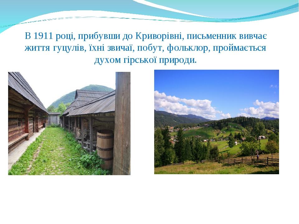 В 1911 році, прибувши до Криворівні, письменник вивчає життя гуцулів, їхні зв...