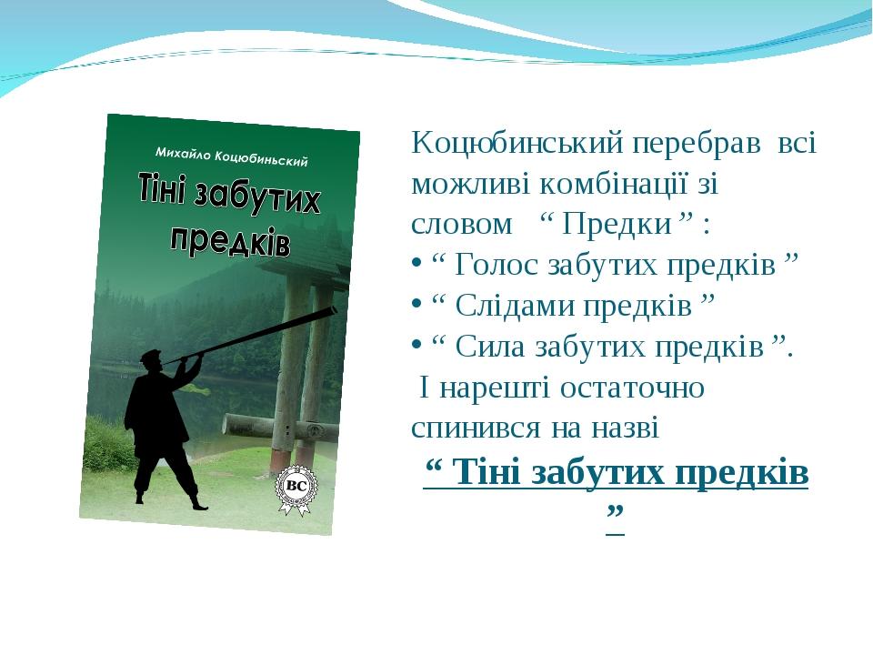 """Коцюбинський перебрав всі можливі комбінації зі словом """" Предки """" : """" Голос з..."""