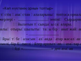 «Көп нүктенің орнын толтыр» Оңтүстік Қазақстан қалаларының топтаса орналасқа