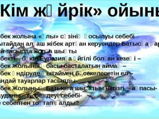 «Кім жүйрік» ойыны Жібек жолына «Ұлы» сөзінің қосылуы себебі Қытайдан алғаш ж