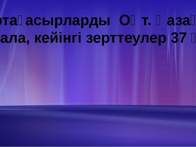 Ерте ортағасырларды Оңт. Қазақстанда 30 қала, кейінгі зерттеулер 37 қала