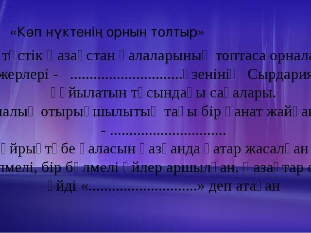 «Көп нүктенің орнын толтыр» Оңтүстік Қазақстан қалаларының топтаса орналасқа...