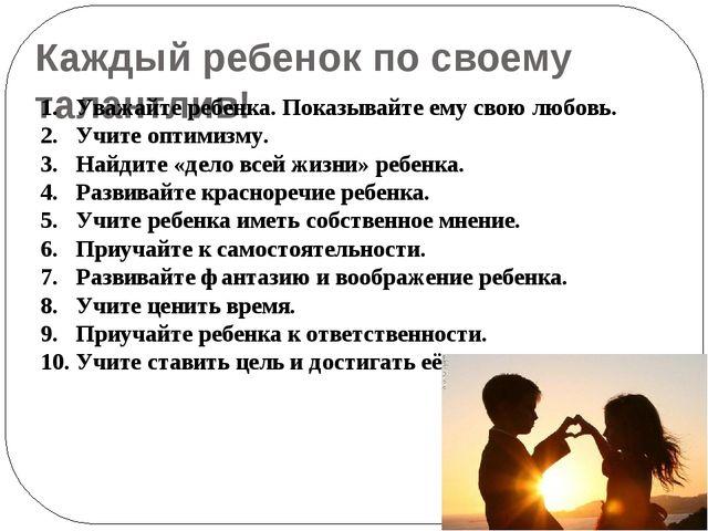 Каждый ребенок по своему талантлив! Уважайте ребенка. Показывайте ему свою лю...