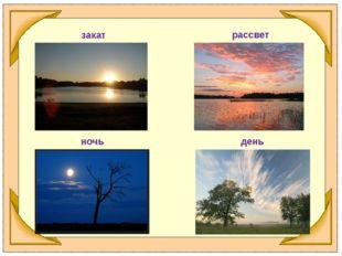 закат рассвет ночь день