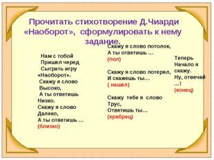 Прочитать стихотворение Д.Чиарди «Наоборот», сформулировать к нему задание.