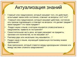 Актуализация знаний Главный член предложения, который называет того, кто дейс