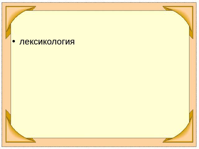 лексикология