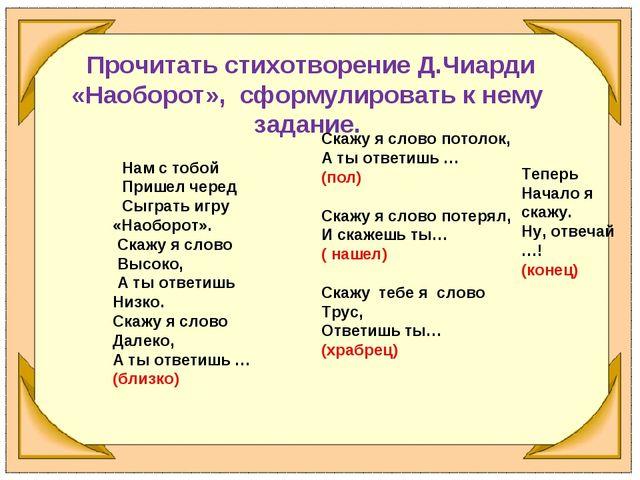 Прочитать стихотворение Д.Чиарди «Наоборот», сформулировать к нему задание....