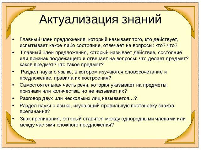 Актуализация знаний Главный член предложения, который называет того, кто дейс...