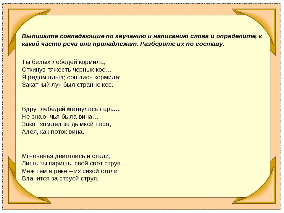 Выпишите совпадающие по звучанию и написанию слова и определите, к какой част...