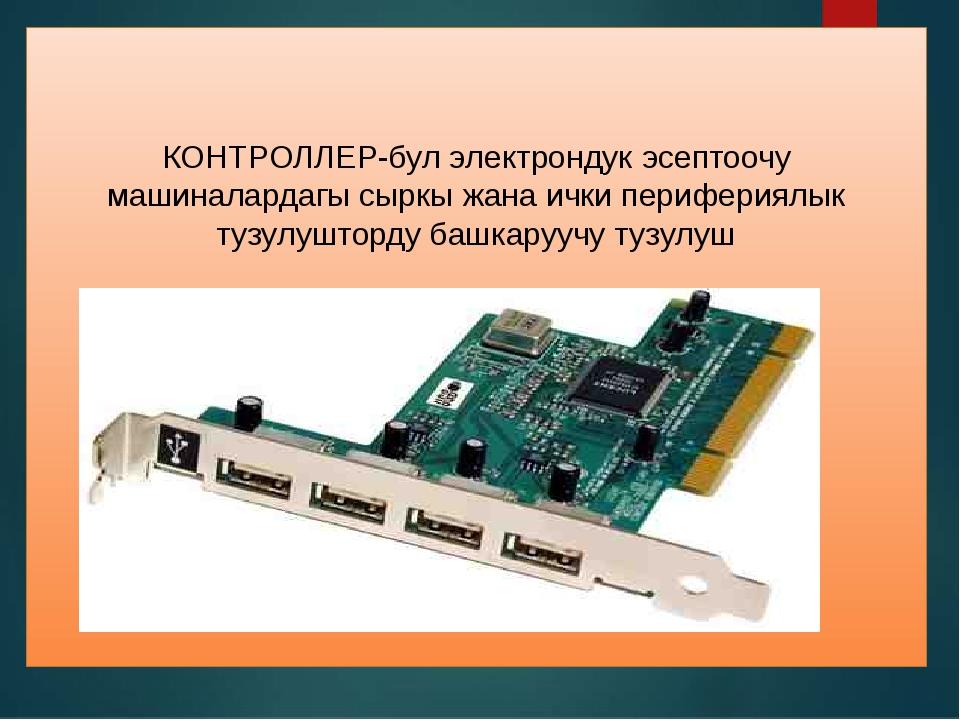 КОНТРОЛЛЕР-бул электрондук эсептоочу машиналардагы сыркы жана ички перифериял...