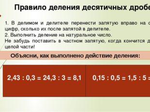 Правило деления десятичных дробей 1. В делимом и делителе перенести запятую