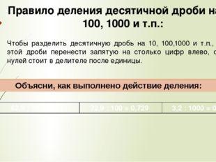 Правило деления десятичной дроби на 10, 100, 1000 и т.п.: Чтобы разделить де
