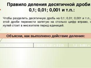 Правило деления десятичной дроби на 0,1; 0,01; 0,001 и т.п.: Чтобы разделить