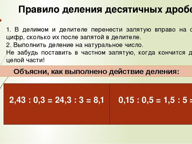 Правило деления десятичных дробей 1. В делимом и делителе перенести запятую...