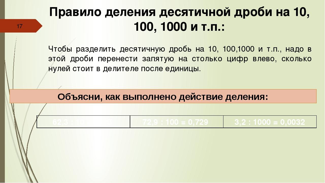 Правило деления десятичной дроби на 10, 100, 1000 и т.п.: Чтобы разделить де...