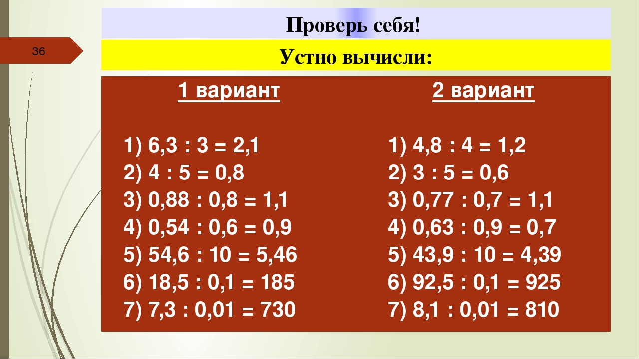 Проверь себя! Устно вычисли: 1вариант 1) 6,3 : 3 = 2,1 2) 4 : 5 = 0,8 3) 0,8...